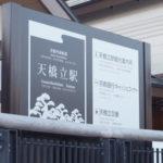 天橋立のアクセスで大阪からは電車とバスどちらの行き方がおすすめ?交通費と所要時間も比較してみた!