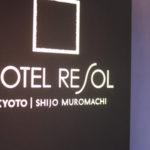 ホテルリソル京都四条室町の朝食や宿泊口コミ!四条駅も近くロケーションバツグン!