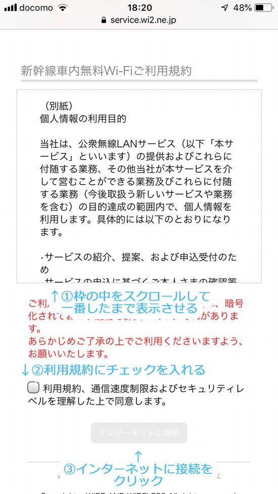 新幹線無料WiFiの規約画面