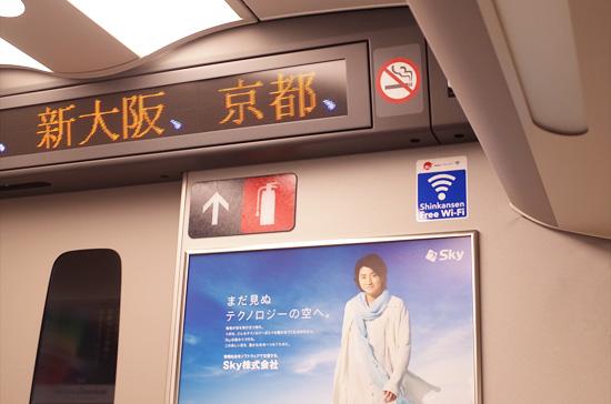 新幹線のフリーWiFiのステッカー