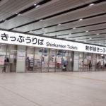 新幹線のチケットってどこで買える?どの駅でも買える?【切符の買い方】