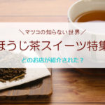 「マツコの知らない世界」で紹介されたほうじ茶スイーツ6選!香ばしい香りと味がたまらない!