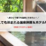 おひとりさまでも温泉を楽しみたい!関西の一人でも泊まれるおすすめの旅館&ホテル7選!