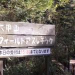 六甲山フィールドアスレチックの行き方を三宮から電車、車別に解説!車なしでも行ける!