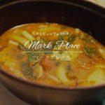 マークプレイス三宮のランチを予約をするなら一休がお得!コスパが高くて美味しいセミビュッフェランチ!