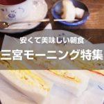 三宮のモーニングで安い&美味しいおすすめの喫茶店&カフェ10選!