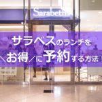サラベス大阪のランチは予約できる?混雑や待ち時間は?お得なプランもご紹介!