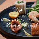 神戸三宮ブレンザホテルのランチはコスパ高くておすすめ!8種の前菜が素敵なコース料理!