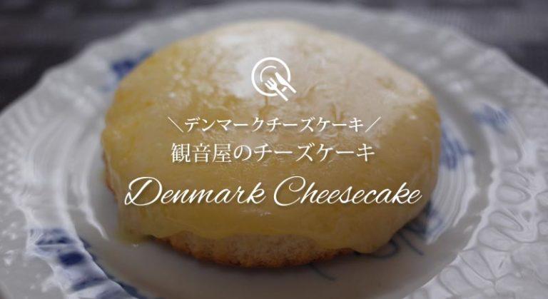 観音屋 チーズケーキ 神戸