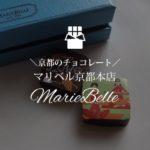 【マリベル京都のアクセスと駐車場】絶品のチョコレート専門店へ行って来た!