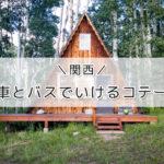 電車とバスでいけるコテージで関西のおすすめのキャンプ場9選!