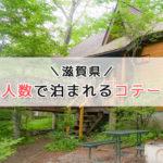 滋賀のコテージで大人数で泊まれるおすすめスポット6選!【10人以上でも大丈夫】