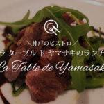 ラターブルドヤマサキのランチは絶品でめっちゃお得!神戸でリーズナブルなビストロへ行って来た!