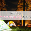 神奈川の電車とバスで行けるキャンプ場