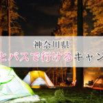 神奈川の電車とバスで行けるキャンプ場おすすめ9選!