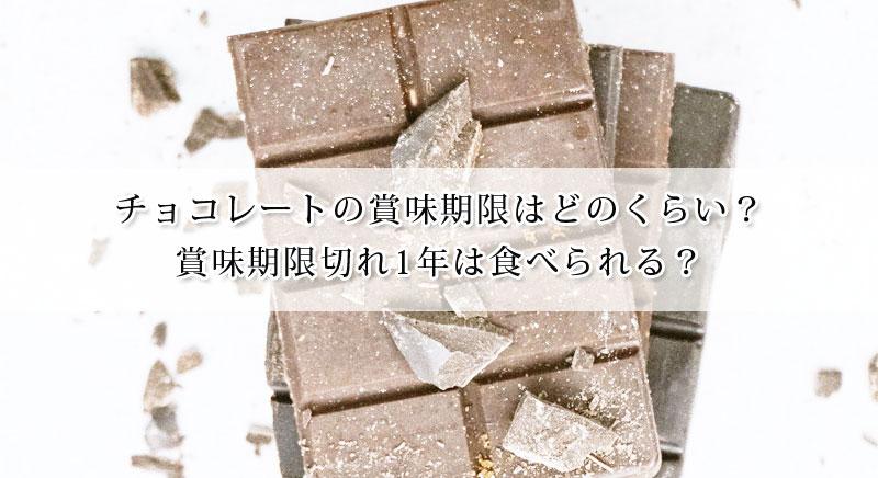 賞味 期限 チョコ