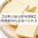 高野豆腐の日持ちはいつまで?賞味期限切れは食べれる?古いかどうかの見極めもご紹介!