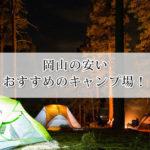 岡山の安いキャンプ場おすすめ7選!リーズナブルに楽しめるアウトドア!