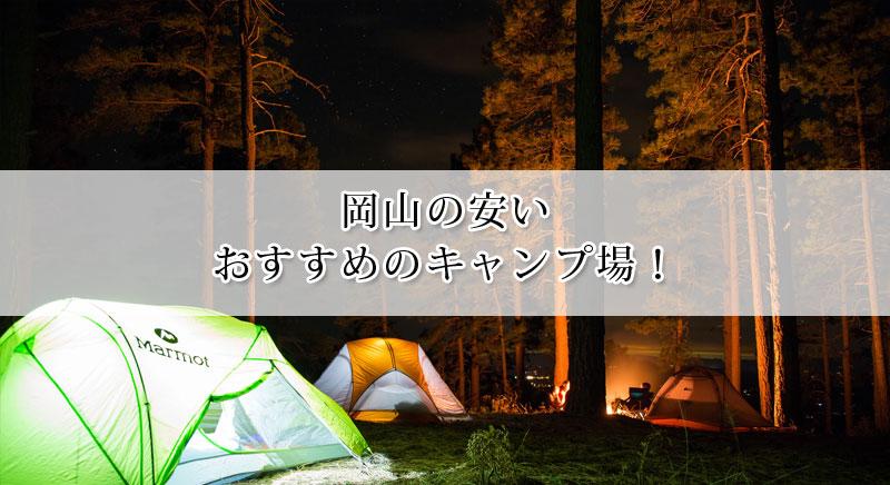 場 湯 たま の キャンプ