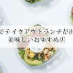 梅田でテイクアウトランチが出来る美味しいおすすめ店11選!