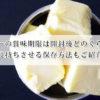 バターの賞味期限