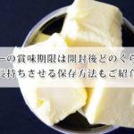 バターの賞味期限は開封後どのくらい?賞味期限切れは食べても大丈夫?長持ちさせる保存方法もご紹介!