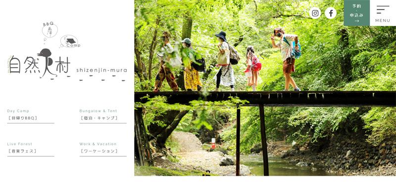 関東の川遊びができるキャンプ場 深沢渓自然人村