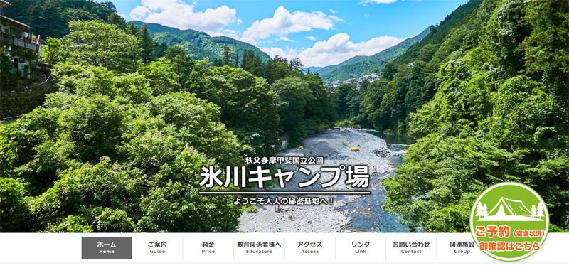 関東の川遊びができるキャンプ場 氷川キャンプ場
