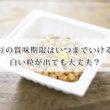 納豆の賞味期限