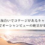 関西の海沿いでコテージがあるキャンプ場5選!海の近くでオーシャンビューの絶景が楽しめる!