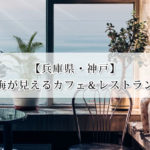兵庫神戸の海が見えるカフェ&レストランでランチが出来るおすすめ8選!絶景のオーシャンビュー!