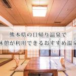 熊本県の日帰り温泉で個室休憩が利用できる温泉旅館おすすめ7選!