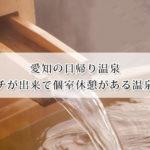 愛知の日帰り温泉でランチと個室休憩が出来る温泉施設7選!