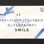 クオカード1000円ってどこで買える?売ってる場所をご紹介!