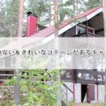 北海道の安い&きれいなコテージがあるキャンプ場13選!