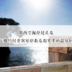 関西で海が見える露天風呂付き客室がある温泉宿おすすめ13選!