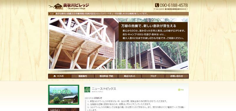 関東で川遊びが出来るキャンプ場 奥秋川ビレッジ