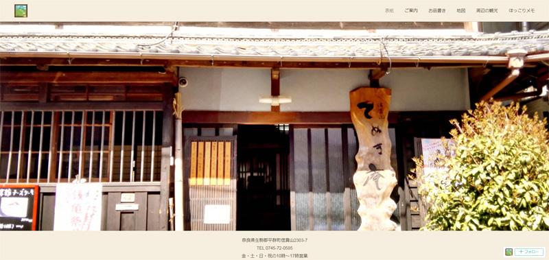 奈良の古民家カフェ てぬき庵