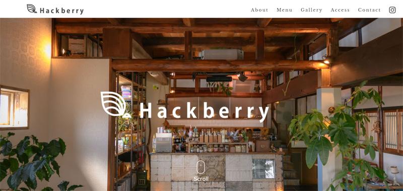 奈良の古民家カフェ ハックベリー