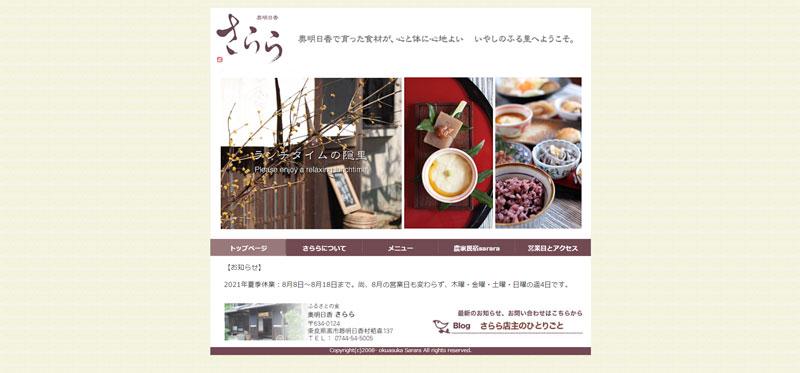 奈良の古民家カフェ 奥明日香さらら