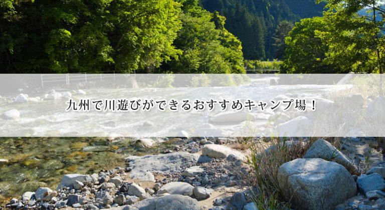 九州で川遊びが出来るキャンプ場