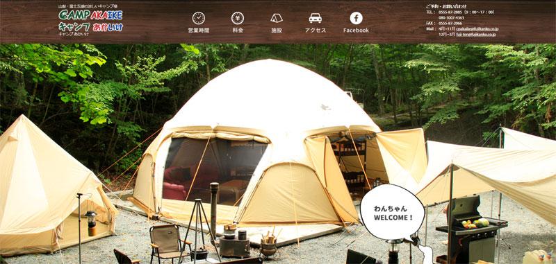 山梨県の電車とバスでいけるキャンプ場 CAMP AKAIKE