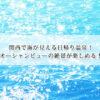 関西の海が見える日帰り温泉