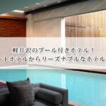 軽井沢のプール付きホテルおすすめ6選!リゾートからリーズナブルなホテルまで!