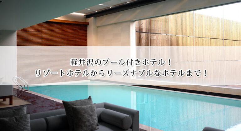 軽井沢のプール付きホテル