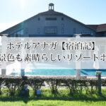 ホテルアナガ【宿泊記】食事も景色も素晴らしい癒しのリゾートホテル!