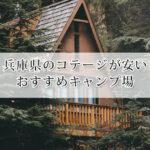 兵庫県でコテージが安いキャンプ場おすすめ9選!